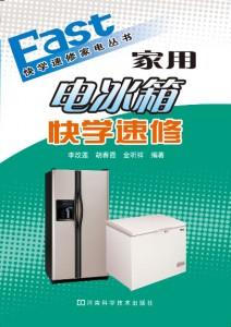 家用电冰箱快学速修