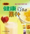 自制健康果汁128道(原价15元)