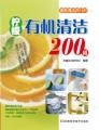 柠檬有机清洁200招