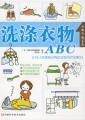 洗涤衣物ABC