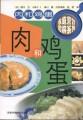 家庭烹饪图解系列-肉和鸡蛋