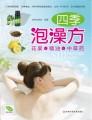 四季泡澡方(原价28元)