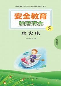 安全教育知识读本(5)——水火电