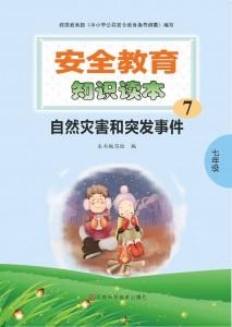 安全教育知识读本(7)——自然灾害和突发事件