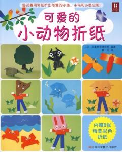 可爱的小动物折纸 (附赠8张精美彩色折纸)
