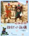 动物村的钩针小玩偶