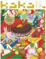 KaKa(咔咔kaka)手工生活19——KAKA三周年纪念(原价25)