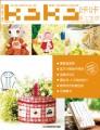 KaKa(咔咔kaka)手工生活22(原价25元)