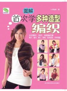 首次学多种造型编织(原价20元)