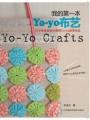 我的第一本YO-YO布艺(原价26元)