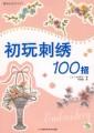 初玩刺绣100招/靓丽女性手工21