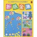 折纸全集(上)