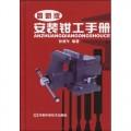 最新版 安装钳工手册