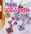 绚丽彩晶饰物(原价19元)