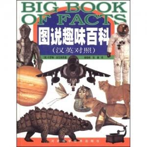图说趣味百科(汉英对照)(Big Book of Facts)