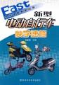 新型电动自行车快学速修