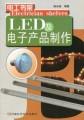 LED及电子产品制作