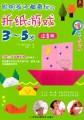 聪明孩子都爱玩的折纸游戏 3~5岁