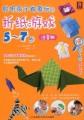 聪明孩子都爱玩的折纸游戏5~7岁