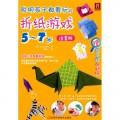 聪明孩子最爱玩的折纸游戏5~7岁