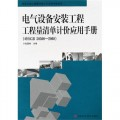 电气设备安装工程工程量清单计价应用手册(对应GB50500—2008)