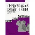 工业管道工程与消防工程工程量清单计价应用手册(对应GB50500—2008)