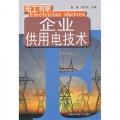 企业供用电技术