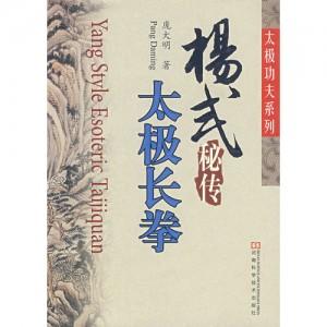 杨式秘传三十七式太极拳