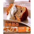 用松饼粉制作的简单甜点163款