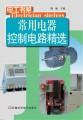 常用电器控制电路精选