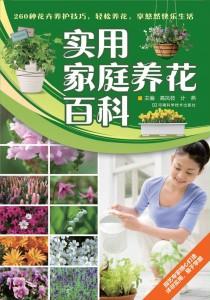 实用家庭养花百科