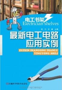 最新电工电路应用实例