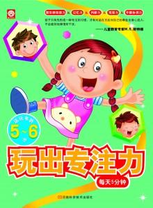 玩出专注力5—6岁