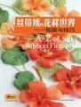丝带绣的花样世界——图案与技巧