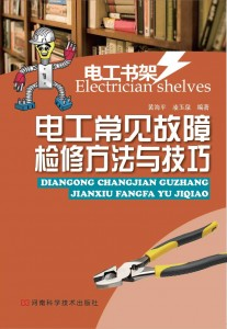 电工常见故障检修方法与技巧