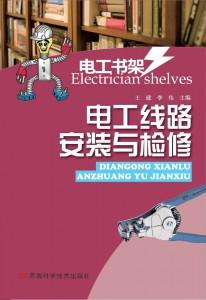 电工线路安装与检修
