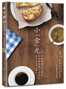 """小""""食""""光:101份咖啡馆人气餐点,家中的悠闲小食时光"""