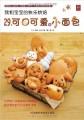 我和宝宝的快乐烘焙:29款可口可爱的小面包