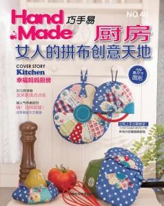 巧手易48 厨房女人的拼布创意天地
