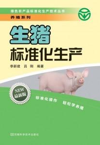 生猪标准化生产