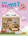 DIY梦幻娃娃屋