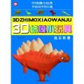 3D纸模小玩具 远古巨兽