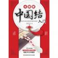全图解中国结入门(随书附赠120分钟详细教学光盘DVD,30余种基本结及20余款饰品编法步骤全图解)