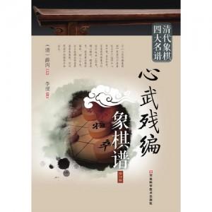 西游记摇滚版架子鼓谱-清代象棋四大名谱 心武残编象棋谱 修订版