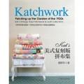 Kat's美式复刻版拼布集