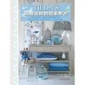 TILDA'S风靡北欧的居家布艺