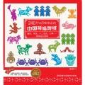 240种召唤幸运的中国祈福剪纸