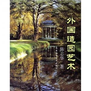 外国造园艺术(图文升级版,第二届建筑图书奖获奖图书,国内最经典的原创园林艺术著作,史料翔实、文笔优美)