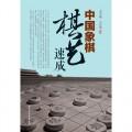 中国象棋棋艺速成