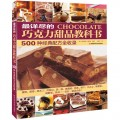 最详尽的巧克力甜品教科书:500种经典配方全收录